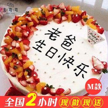 网红儿童水果生日蛋糕同城配送当日送达新鲜现做奶油蛋糕送闺蜜老公