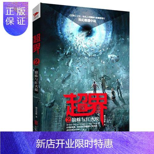 惠典正版超界2:狼蛛与红火蚁 小说 赫尔墨斯著 联合出版公司