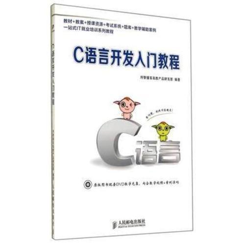 新书 c语言开发入门教程 传智播客高教产品研发部 一