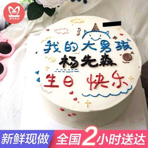 生日蛋糕情侣款同城配送当日送达全国订做送男女朋友老公老婆表白手绘