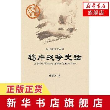 系列中国历史传统文化 鸦片战争 五四运动 广州历史文化 中国通史社科
