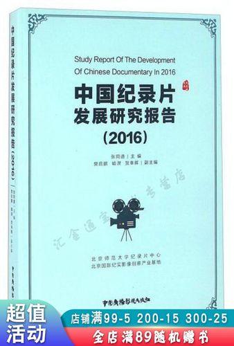 中国纪录片发展研究报告(2016)