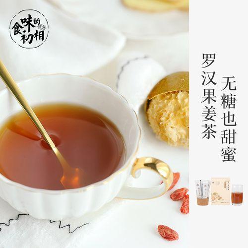 食味的初相 罗汉果姜茶无糖 暖身驱寒 是时候升级红糖