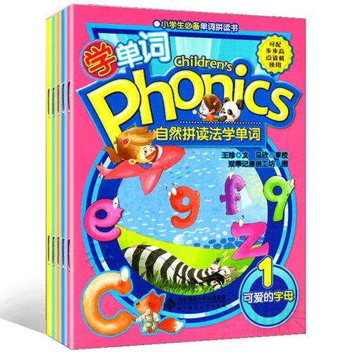 自然拼读法学单词 children's phonics 5本套装 少儿英语启蒙教材 小