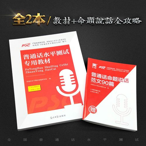 2021年普通话水平测试专用教材 语言文字 全国口语