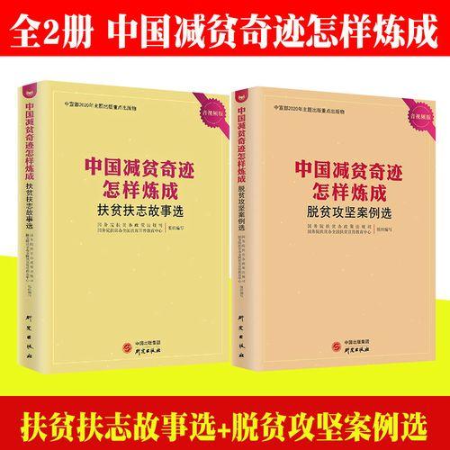 中国减贫奇迹怎样炼成 脱贫攻坚案例选+扶贫扶志故事选 中国扶贫书系