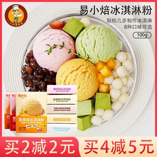 易小焙硬冰淇淋粉100g自制家用冰激凌粉抹茶冰淇凌粉原料雪糕粉