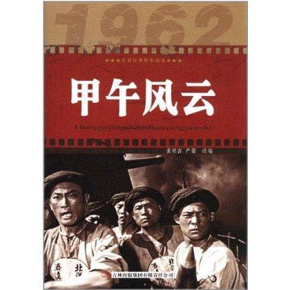 包邮正版 红色经典电影阅读--甲午风云 9787546389592