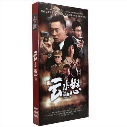 正版44集电视连续剧 云水怒 14dvd光盘精装珍藏版 徐洪浩 刘晓洁 齐芳