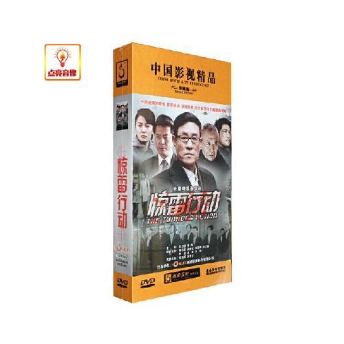 电视剧 惊雷行动 10dvd 珍藏版 何政军 杜志国 钱勇夫