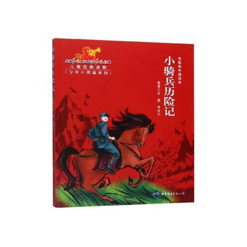 小骑兵历险记,安娜信自力 编,世界图书出版公司【正版