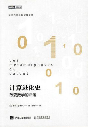 计算进化史 改变数学的命运 吉尔 多维克 9787115447579 人民邮电出版