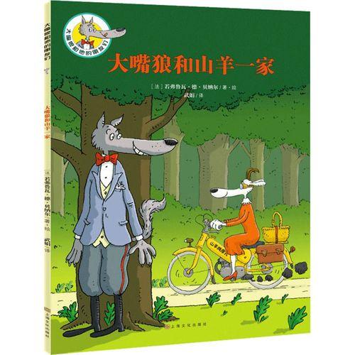 大嘴狼和山羊一家 童话故事