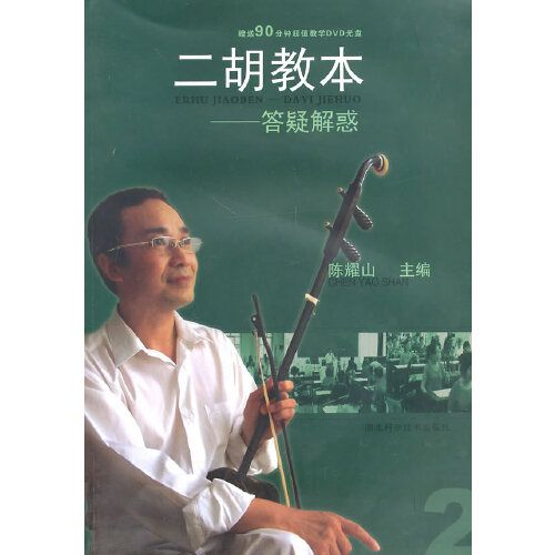 zj-二胡教本  答疑解惑 湖北科学技术出版社