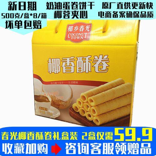 春光椰香酥卷500gx2礼盒装 海南特产食品蛋卷奶油夹心椰子味饼干