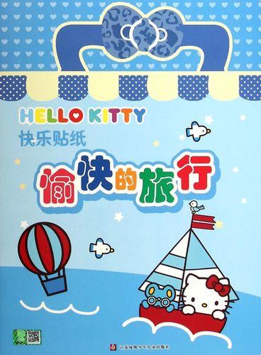 愉快的旅行/hello kitty快乐贴纸 博库网