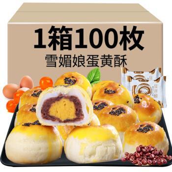 【日期新鲜】蛋黄酥咸鸭蛋雪媚娘糕点点心面包早餐一
