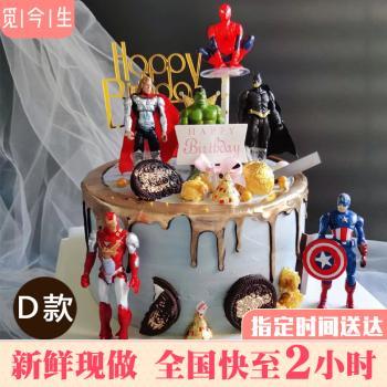 预定复仇者联盟生日蛋糕同城配送儿童男士男孩创意网红蜘蛛侠钢铁侠