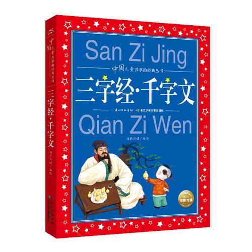 三字经千字文 注音版小学生一二三年级国学经典儿童7