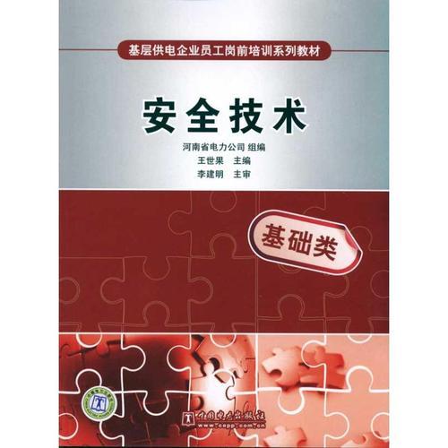 【二手99成新】基层供电企业员工岗前培训系列教材 安全技术 正版书籍