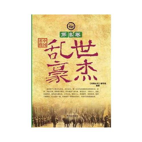 全新正版图书 乱世豪杰-中国名将-第叁卷  《将典丛书