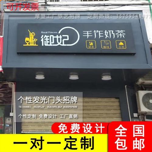 奶茶店户外餐饮招牌定做led发光灯箱酒吧蛋糕店门头广告牌制作