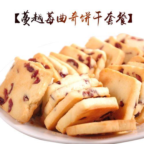 蔓越莓饼干原料套餐 蔓越莓曲奇烘焙套装diy黄油低筋