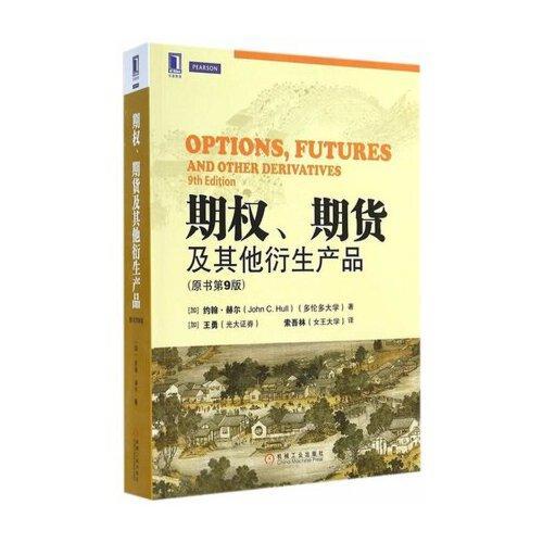 【正版】期权期货及其他衍生产品原书第9版 中文版 第