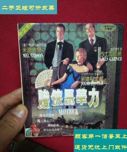 【二手9成新】电影vcd:赌侠马华力