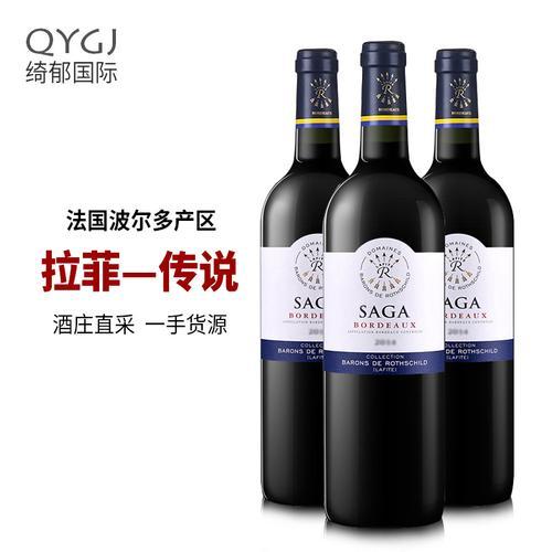 【拉菲传说法国原瓶进口红酒】 aoc级拉菲干红葡萄酒