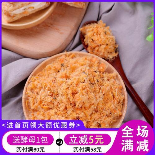 灿享艺烘焙肉松寿司面包蛋黄酥牛轧饼专用原料原味海苔芝麻味500g
