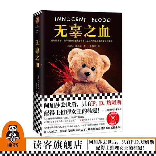 现货《无辜之血》 [英]p.d.