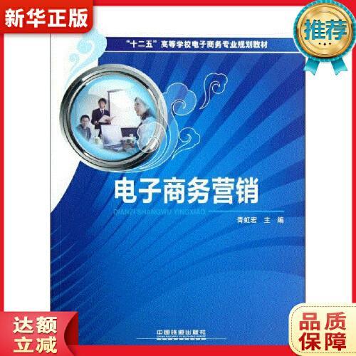 电子商务营销,中国铁道出版社,青虹宏,9787113138868