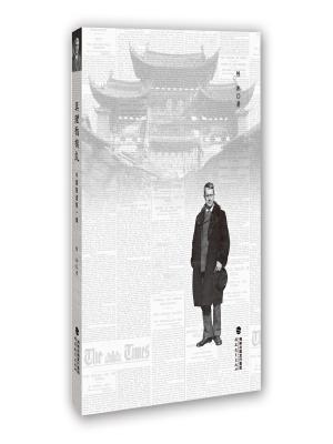 莫理循模式--中国报道第一课