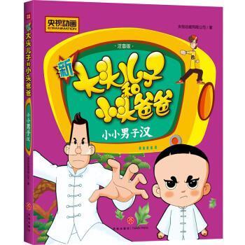 [新品]  新大头儿子和小头爸爸:小小男子汉 央视动画有限公司 著 天地