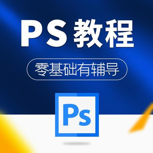 ps自学视频教程photoshopcc抠图淘宝美工平面设计培训课程