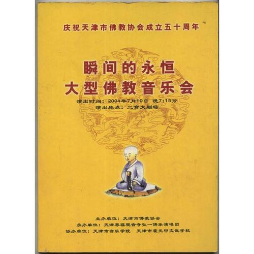 瞬间的永恒 大型佛教音乐会2vcd 庆祝天津市佛教协会成立五十周年