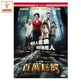 正版电影 百万巨鳄(dvd) 盒装 徐熙媛 郭涛 林雪 石兆