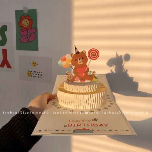 ins同款韩风可爱小熊生日蛋糕贺卡创意diy手工立体