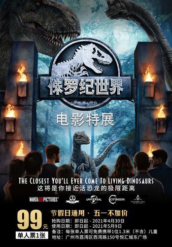 广州侏罗纪世界电影特展成人99元 可免费携带一位1.