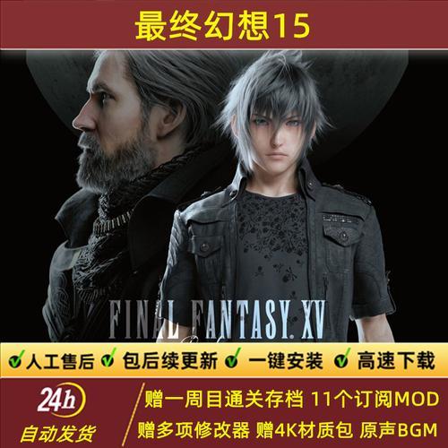 最终幻想15 皇家版ff15+13+12+10合集送修改器中文版