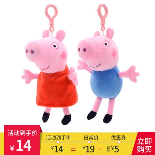 小猪佩奇小公仔娃娃书包挂件玩偶钥匙扣佩琪包包挂饰恐龙毛绒玩具