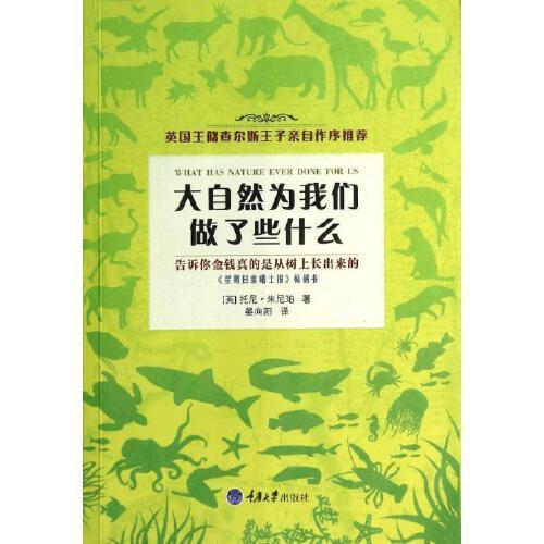 大自然为我们做了些什么 托尼·朱尼珀  重庆大学出版