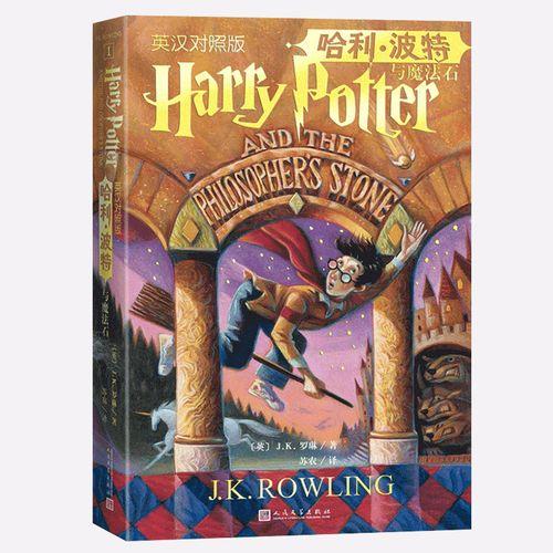 正版现货  哈利波特与魔法石(英汉对照版) j.k.