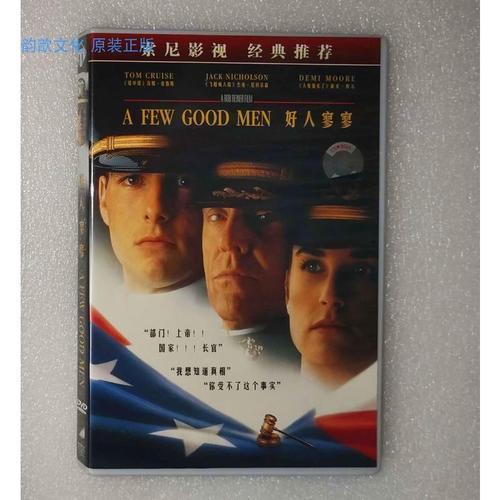 泰盛文化 正版dvd 好人寥寥 义海雄风 军官与魔鬼 汤姆·克鲁斯