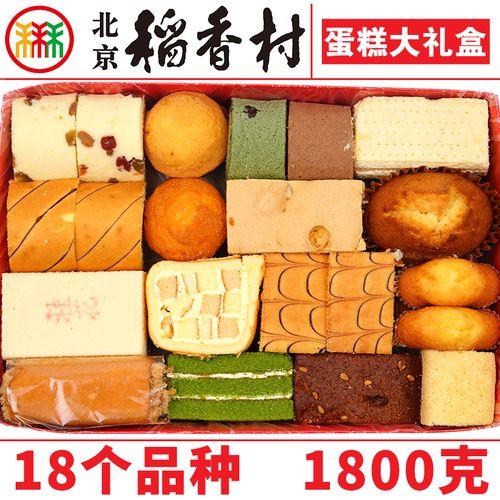 稻香村糕点礼盒散装糕点心18品种适合老人吃的蛋糕京八件特产 18b