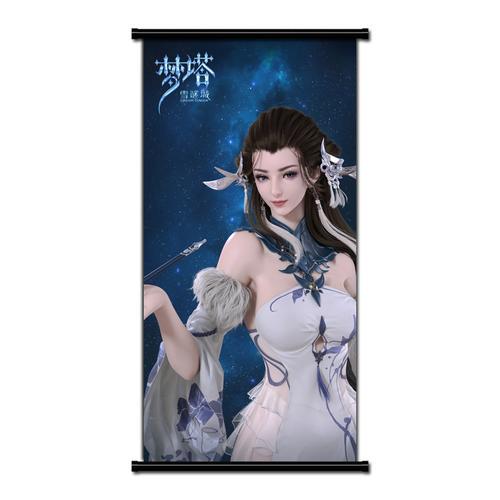 狼天影 梦塔雪谜城海报卷轴挂画壁画定制白亦君老板娘