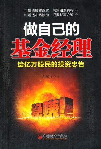 做自己的基金经理-给亿万股民的投资忠告 9787513632355 中国经济出版