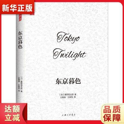 东京暮色(精),上海三联文化传播有限公司,(日)奥野信太郎【新华书店