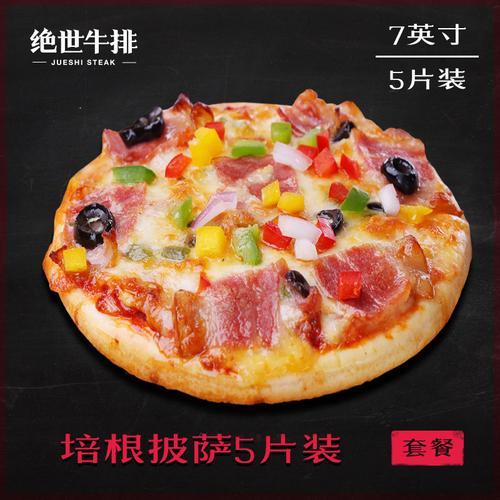 绝世(培根披萨) 7英寸速冻成品匹萨半成品培根芝士披萨5份装